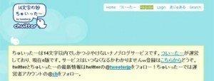 Chuitter, el Twitter japonés