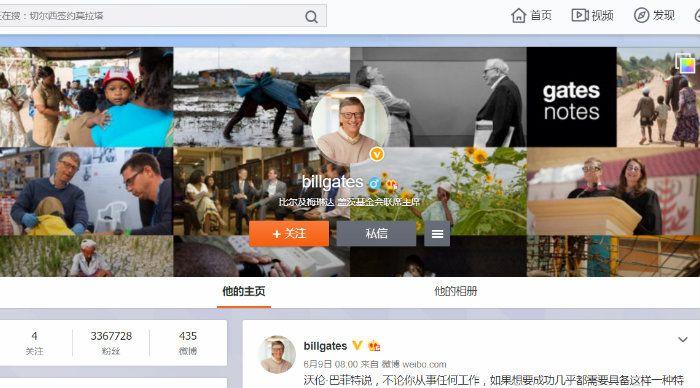 Weibo gates