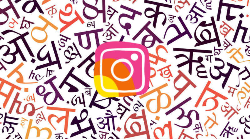 instagram hindi