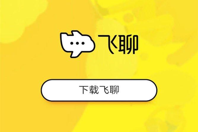 Feiliao app