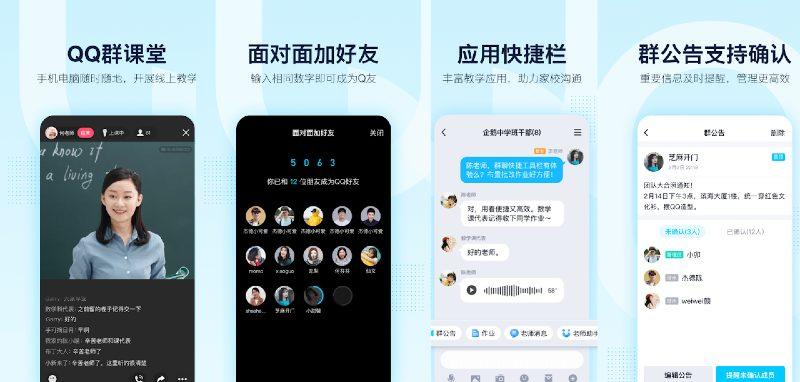 QQ mensajería instantánea